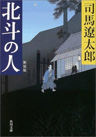 北斗の人 (角川文庫)