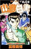 幽☆遊☆白書 (4) (ジャンプ・コミックス)