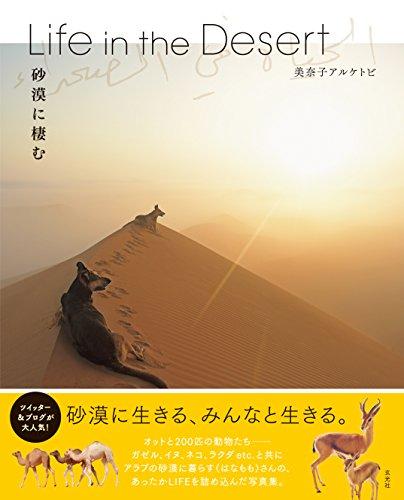 Life in the Desert 砂漠に棲む