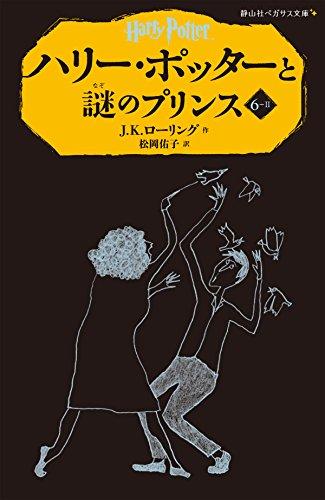 ハリー・ポッターと謎のプリンス6-2 (静山社ペガサス文庫)