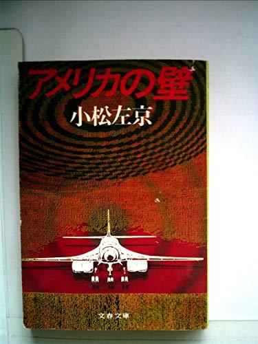 アメリカの壁 (1982年) (文春文庫)