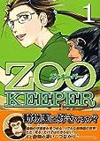 ZOOKEEPER(1) (イブニングKC)