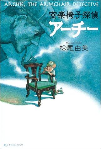 安楽椅子探偵アーチー (創元クライム・クラブ)
