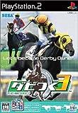 ダビつく3 ダービー馬をつくろう! (Playstation2)