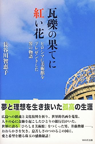 At the End of rubble Story of the man who presents the museum to Akai Hana Hiroshima (provisional) (2009) ISBN: 4872903986 [Japanese Import]
