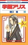 学園アリス 第14巻 (花とゆめCOMICS)