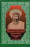 img - for Shamil'. Musulmanskoe soprotivlenie tsarizmu [Shamil. Muslim Resistance to Tsarism] book / textbook / text book