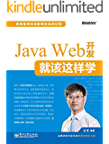Java Web 开发就该这样学
