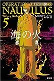 海の火 (ノーチラス号の冒険 5)