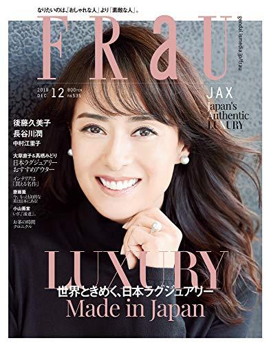 FRaU 2019年12月号 画像 A