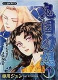 鬼国幻想 1 (あおばコミックス)