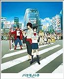 バケモノの子(スタンダード・エディション) [DVD]