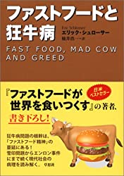 Fast food, Mad Cow and Greed = Fasuto fudo to kyogyubyo [Japanese Edition]