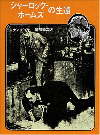 シャーロック・ホームズの生還 (創元推理文庫 (101‐3))