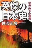 Japanese history Nobunaga, Hideyoshi, Ieyasu hen Yingjie (2006) ISBN: 4046210834 [Japanese Import]