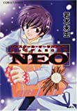 NEO ハイスクール・オーラバスター ミレニアムBOOK (ハイスクール・オーラバスターシリーズ) (コバルト文庫)