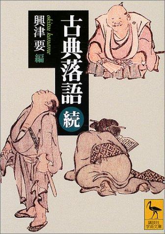 古典落語(続) (講談社学術文庫)