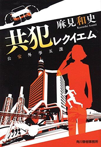 共犯レクイエム―公安外事五課 (ハルキ文庫)