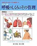 呼吸のしくみとその管理―カラー版 (エキスパートナースMOOK (33))