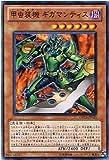 遊戯王 ORCS-JP021-SR 《甲虫装機 ギガマンティス》 Super