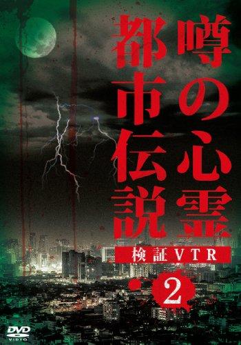 documentary-uwasa-no-shirei-toshi-densetsu-kensho-vtr-2-japan-dvd-mrdd-44