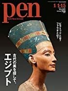 Pen(ペン) 2017年 1/1・15 合併号 [古代の美を探して、エジプト]