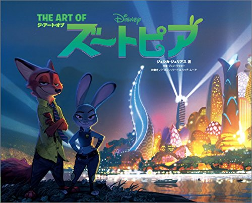 ジ・アート・オブ ズートピア: THE ART OF ZOOTOPIA (CHRONICLE BOOKS)