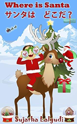 Children's book: Where is Santa. Santaha dokoda: Children's English-Japanese Picture Book (Bilingual Edition), Japanese kids book,Japanese Baby book,Japanese ... Japanese English books for children 1)
