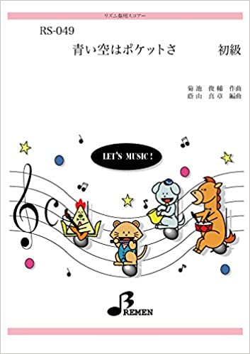 リズム合奏楽譜 RS-049:青い空...