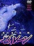 妖女伝説 セイレーン DVD-BOX