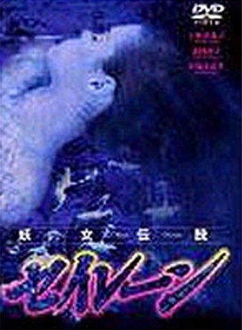 妖女伝説 セイレーン DVD-BOX B00005L96F