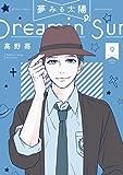 Dreamin' Sun Vol. 9