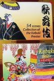 日本のお土産 海外向けおみやげ 歌舞伎 トランプ