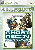 ゴーストリコン アドバンス ウォーファイター Xbox 360 プラチナコレクション