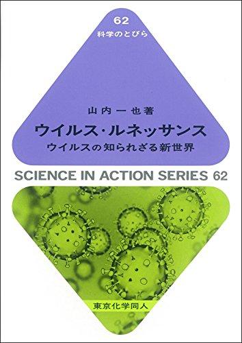 ウイルス・ルネッサンス―ウイルスの知られざる新世界 (科学のとびら)