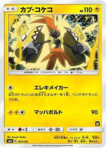 Juego de Cartas Pokemon / PK-SMD-007 Cap · Kokko: Amazon.es ...