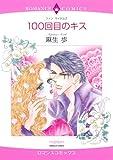 100回目のキス (エメラルドコミックス ロマンスコミックス)
