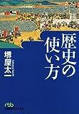 歴史の使い方(日経ビジネス人文庫) (日経ビジネス人文庫 グリーン さ 3-6)