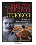 img - for Ledokol (Russian Edition) book / textbook / text book