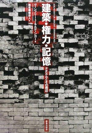 建築・権力・記憶―ナチズムとその周辺