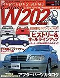 メルセデス・ベンツCクラスW202 (ハイパーレブインポート-型式別・輸入車徹底ガイド- Vol.04) (ハイパーレブインポート-型式別・輸入車徹底ガイド- (Vol.04))