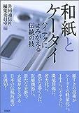 和紙とケータイ―ハイテクによみがえる伝統の技