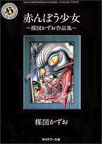 赤んぼう少女―楳図かずお作品集 (角川ホラー文庫)