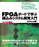 Embedded Systems Introduction ~ Altera Hen to learn the FPGA board