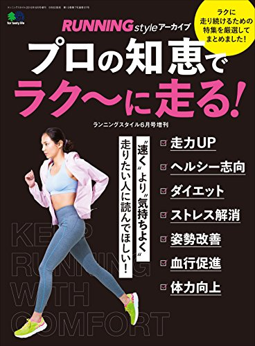 RUNNING style アーカイブ プロの知恵でラク~に走る![雑誌] エイムック (Japanese Edition) por RUNNING Style編集部