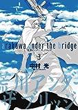 荒川アンダー ザ ブリッジ 3 (ヤングガンガンコミックス)