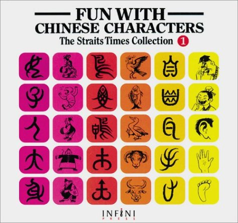 Download Fun with Chinese Characters 1 (Straits Times Collection Vol. 1) (English and Mandarin Chinese Edition) PDF