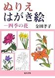 ぬりえはがき絵―四季の花