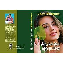 Thithikum Sooriyane: தித்திக்கும் சூரியனே (Tamil Edition)