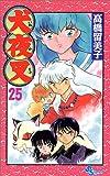 犬夜叉 (25) (少年サンデーコミックス)